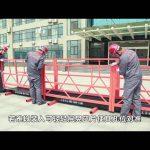 Installation Video of ZLP630 ZLP800 Suspended Platform-Chinese