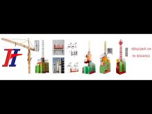 Jiuhong Heavy Industry.Suspended Platform,Construction elevator,Tower Crane