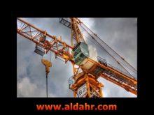 l tower crane photos